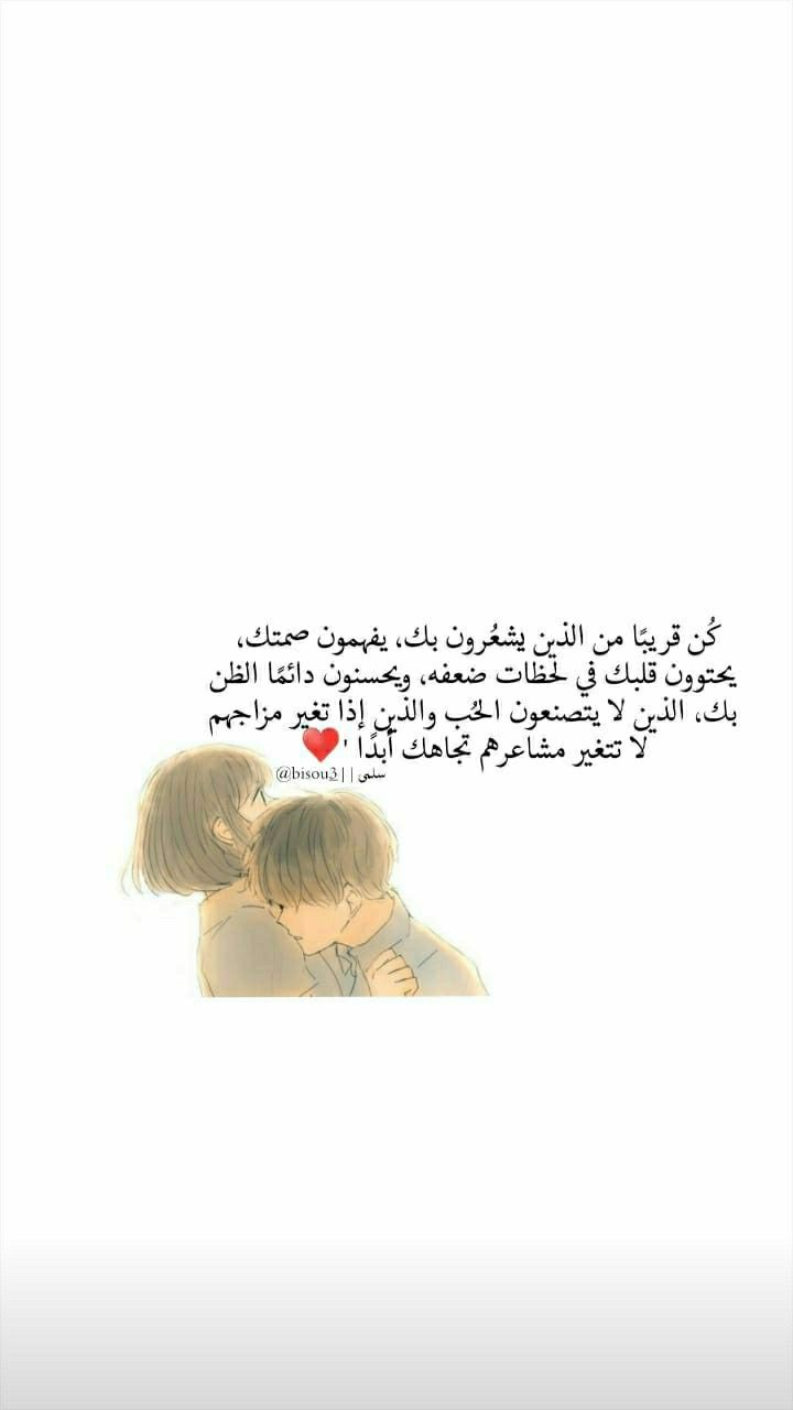 Pin By Syeℓma ۦ On تصاميمي ۦ Words Quotes Book Quotes Islamic Love Quotes