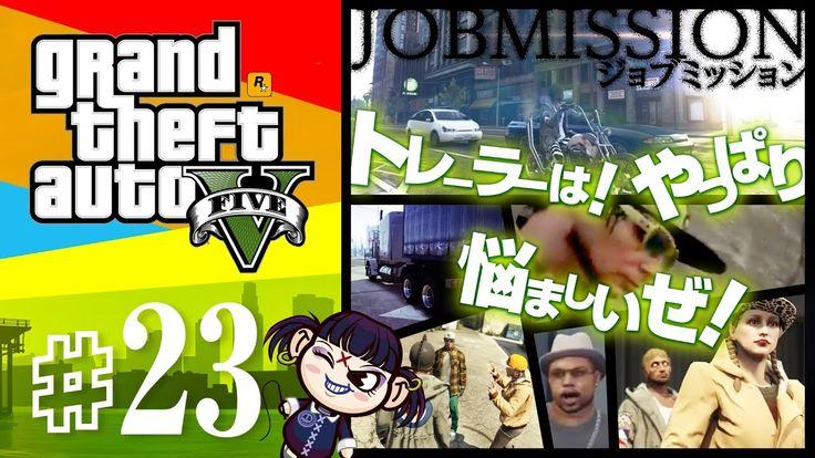 【PS4でGTA5】今日は長時間の盛りだくさん!ジェロやマーティンやジョブジョブDAY!byスプーキー