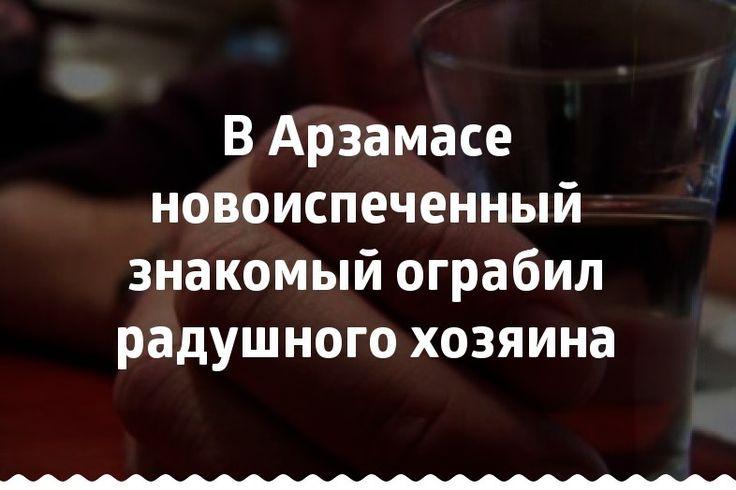 В Арзамасе новоиспеченный знакомый ограбил радушного хозяина. >>> К лишению документов и мобильного телефона привело мужчину приглашение к себе домой на совместное распитие алкоголя новоиспеченного знакомого. #83147ru #Арзамас #знакомый #пьянка #грабеж Подробнее: https://www.83147.ru/news/5015