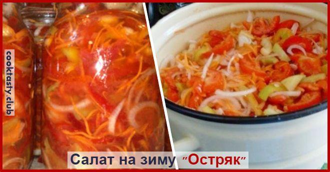 Ингредиенты: Болгарский перец – 1 кг., помидоры – 3 кг., лук – 1 кг., морковь – 1 кг., сахар – 6 ст. ложек с горкой, растительное масло – 300 гр., уксус 6% – 6 ст. ложек, соль – 6 ст. ложек без горки. Приготовление: Овощи моем и обсушиваем. Помидоры нарезать ломтиками, лук – полукольцами. Сладкий …