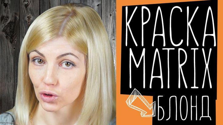 Окрашивание волос в блонд краской Matrix. Beauty Ksu