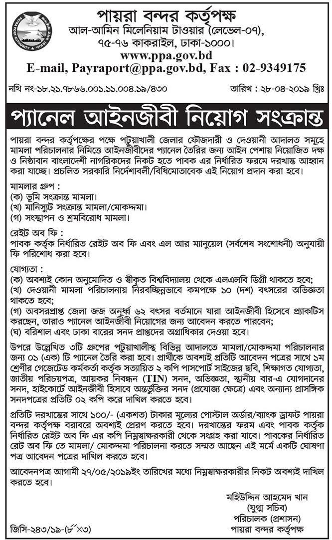 Payra Port Authority (PPA) Job Circular 2019 - www ppa gov bd | Gov