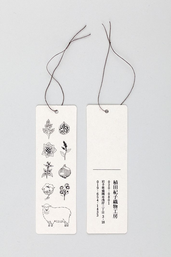 nae-design: Homespun yarn specialist's business card / hang tag design by Homesickdesign, Japan