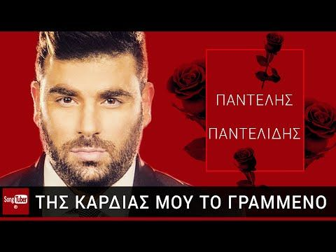 Tis Kardias Mou To Grammeno - Pantelis Pantelidis (New 2016) - YouTube