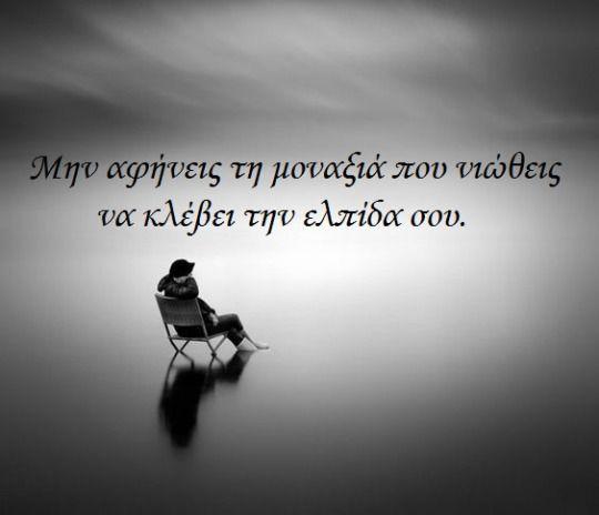 #Εδέμ #μοναξιά #ελπίδα #Θεός