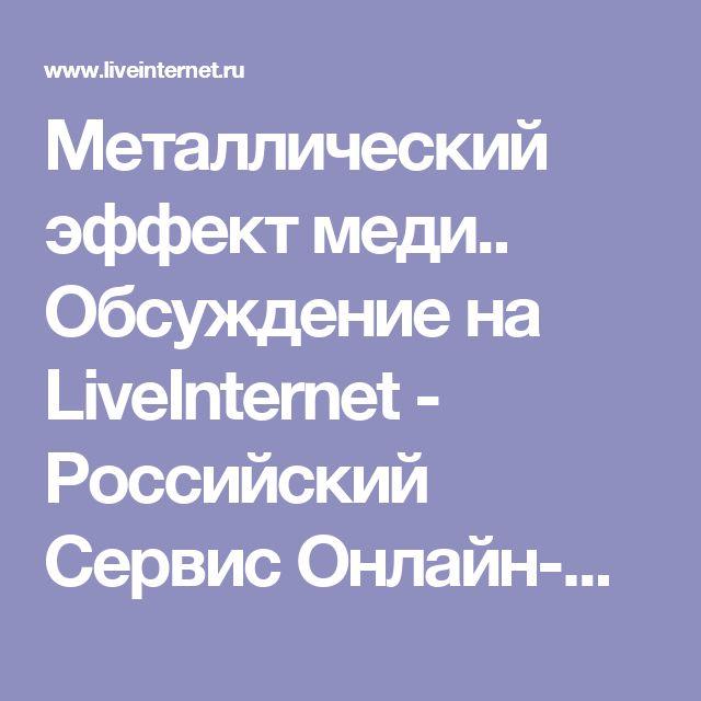 Металлический эффект меди.. Обсуждение на LiveInternet - Российский Сервис Онлайн-Дневников