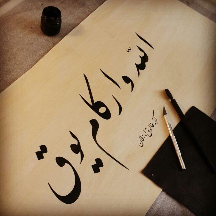 Allah var gam yok.