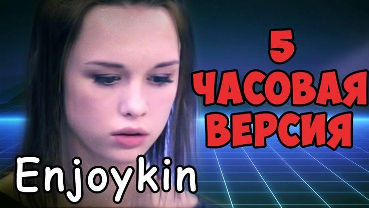 5 ЧАСОВАЯ ВЕРСИЯ  Enjoykin — Нецветные Розы feat  Диана Шурыгина