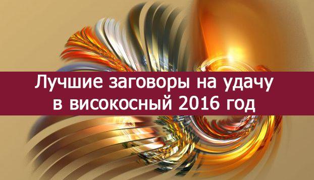 Лучшие заговоры на удачу в високосный 2016 год - Эзотерика и самопознание
