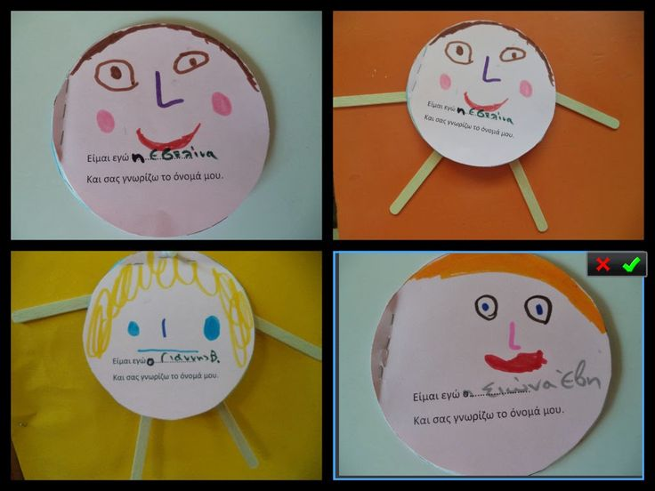 T ις πρώτες μέρες στο Νηπιαγωγείο, κάνουμε πολλές δραστηριότητες με το όνομα των παιδιών. Παίξαμε, ανασυνθέσαμε, το αναζητήσαμε, χ...