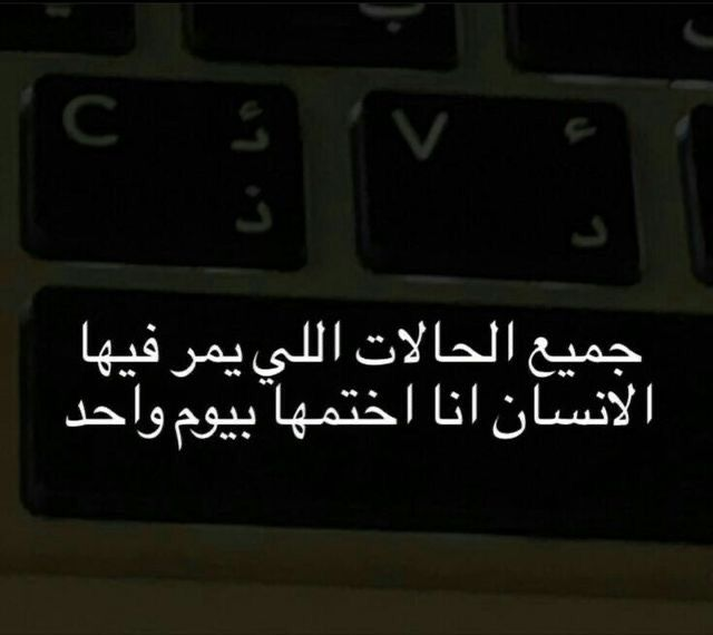 Pin By On استهبال Cover Photo Quotes Quotes For Book Lovers Funny Arabic Quotes