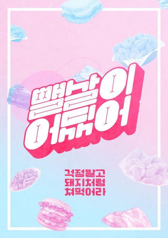 김도연님의 뺄살이어딨어 포스터 디자인 - 디지털 아트, 타이포그래피