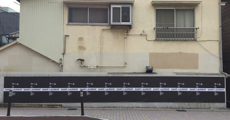 4月21日に渋谷・ウーム(WOMB)で行われる「サンローラン(SAINT LAURENT)」のオフィシャルイベントのポスターが、原宿のトンちゃん通りとキャットストリートなど3カ所に出現した。ポスターには会場のウームの文字がカタカナで描かれている。