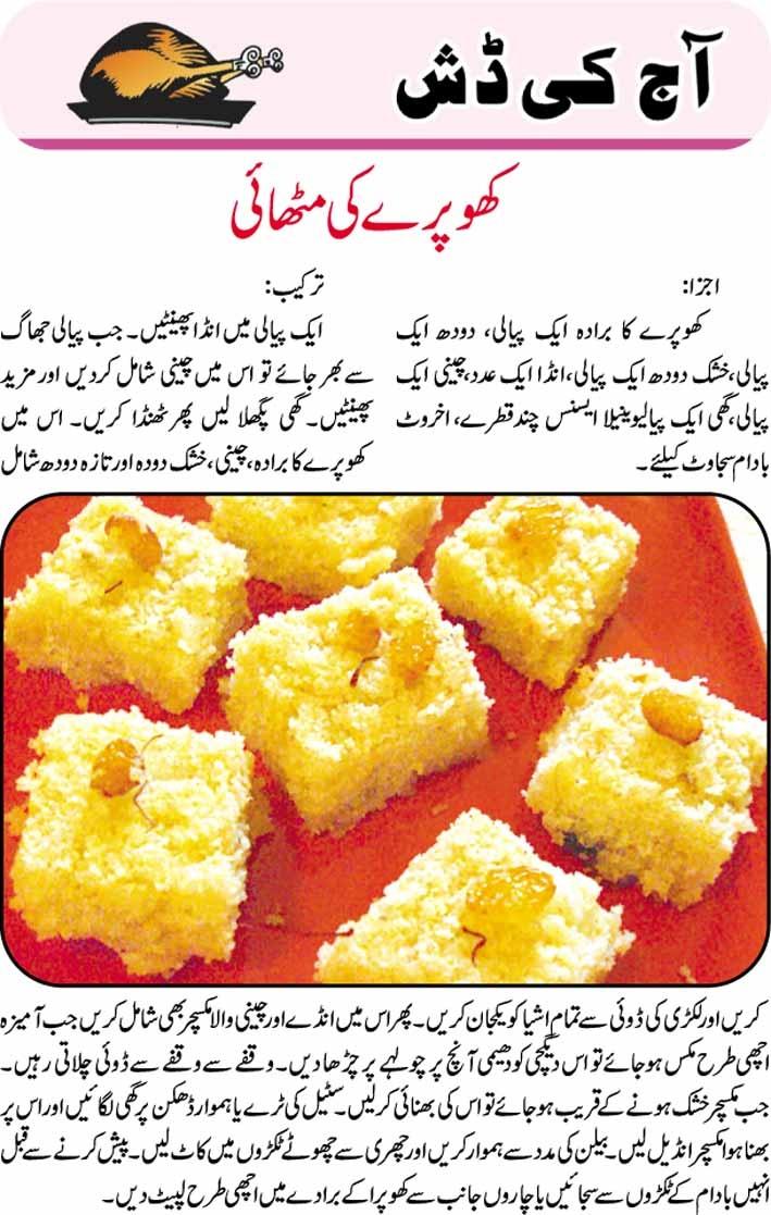 37 best urdufamily images on pinterest cooking food pakistani food and cuisine coconut desert recipe urdu forumfinder Image collections