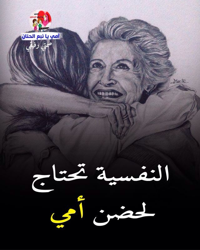رحمك الله امي حبيبتي Love U Mom Islamic Pictures Love Quotes
