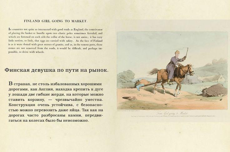 Путеводитель по России XVIII–XIX века / Путешествия / Моя Планета