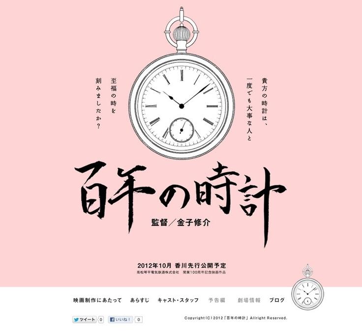 映画「百年の時計」2012年10月香川県先行公開予定
