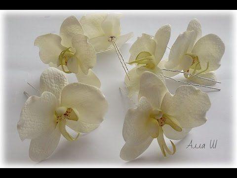 МК Орхідея із фоамірану на шпильці. Как сделать орхидею из фоамирана на шпильке. - YouTube