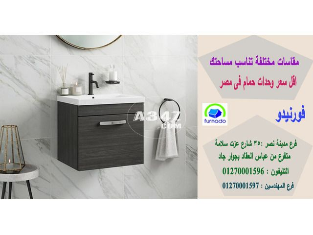 دواليب حمام دولاب حمام الاسعار تبدا من 2250 جنيه 01270001597 Bathroom Vanity Vanity Single Vanity
