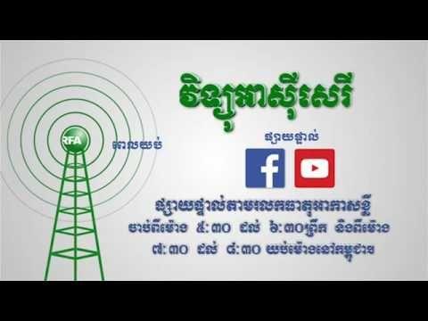 RFA Khmer's live video.