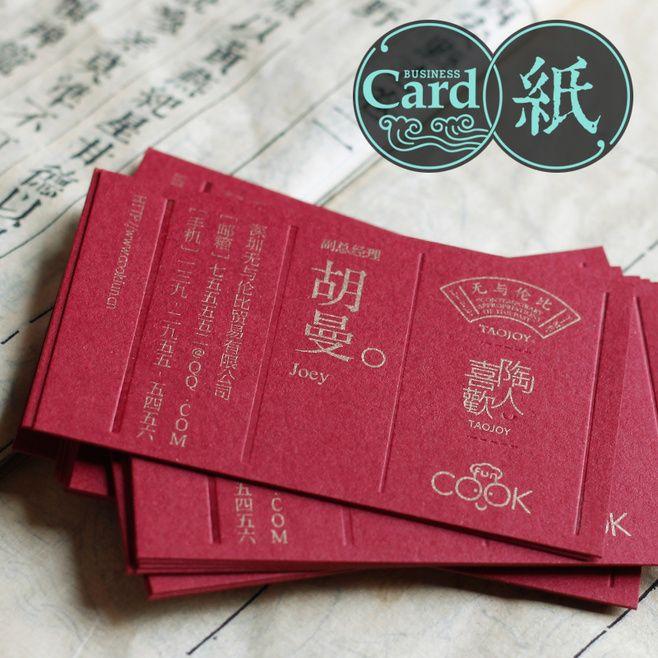 酒红色特种纸高档名片制作印刷创意名片设计...