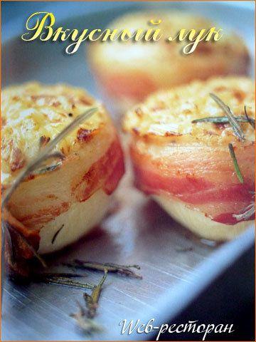 Вкусный лук от Джейми Запеченные овощи в духовке — в данном случае просто лук — в руках Джейми превращается во вкуснейшее блюдо! По крайней мере, он сам считает, что это самый лучший в мире запеченный лук!
