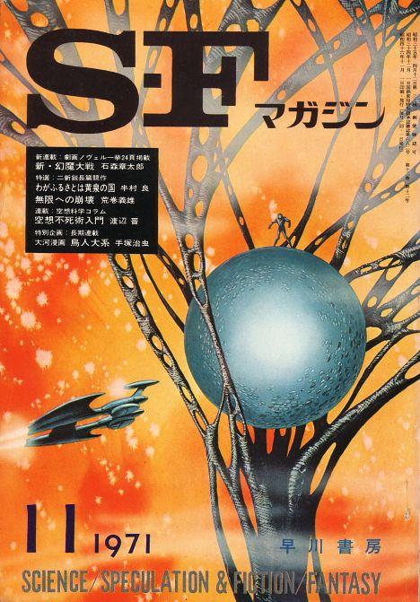 vintage sci-fi magazines | Vintage alien landscapes by Kazuaki Saito