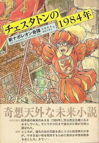 新ナポレオン奇譚: cubierta diseñada por Hayao Miyazaki