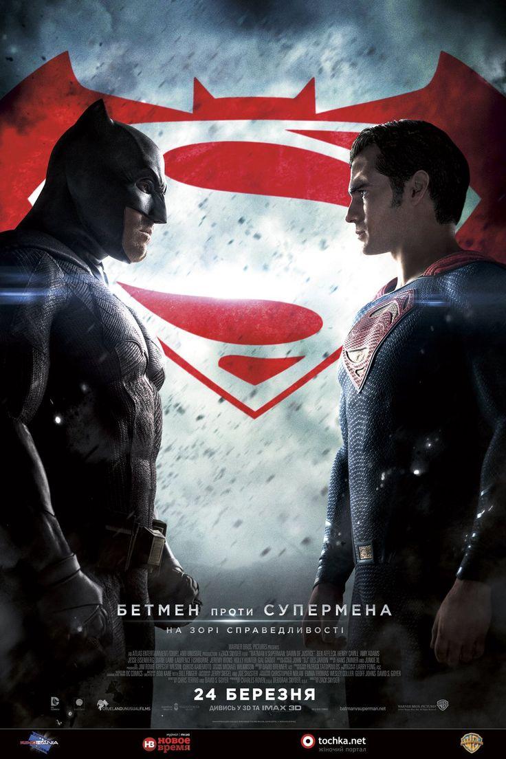 Бэтмен против Супермена: На заре справедливости - Постеры