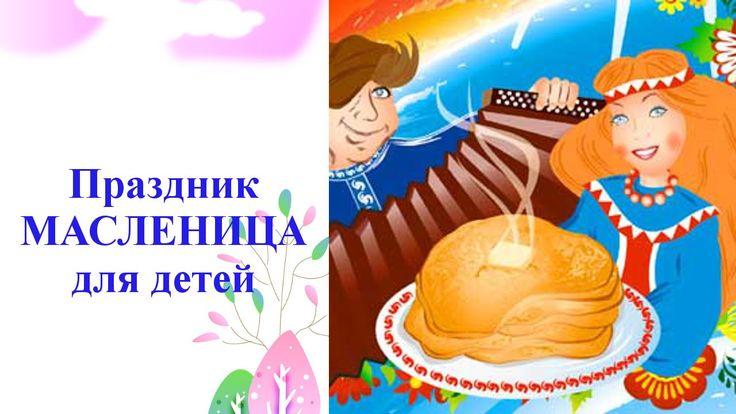 Праздник Масленица для детей ❦ Игры для детей ❤