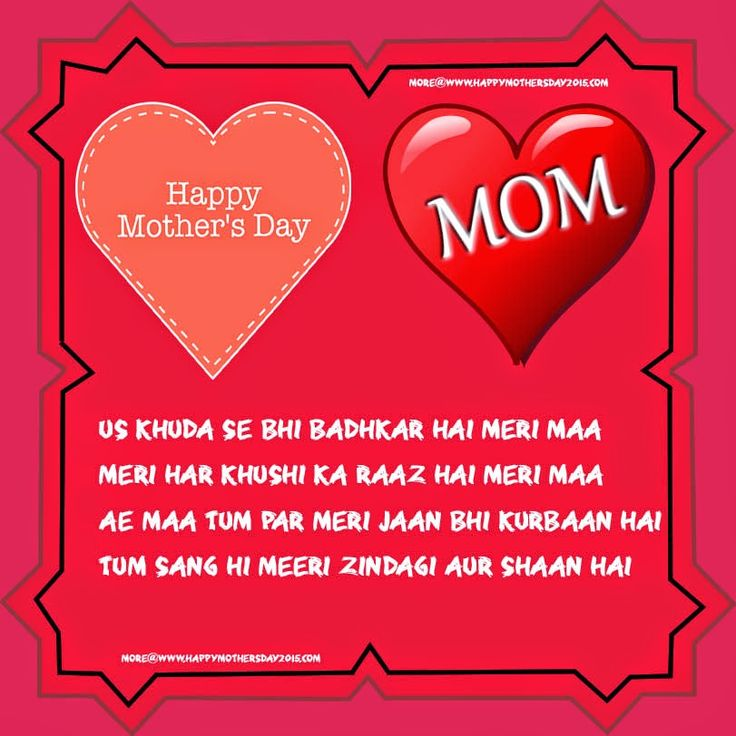 Best Quotes For Mother In Hindi: 10 Best Mothers Day Pictures Images On Pinterest