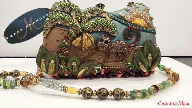 Добрый день всем рукодельницам! Очередной раз в поске вдохновения наткнулась на удивительные сумки ручной работы от Mary Frances. Настолько потрясающая фантазия, а какая кропотливая работа и ух цена!