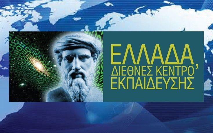 «Ελλάδα, Διεθνές Κέντρο Εκπαίδευσης», η πρόταση-τομή του Εκπαιδευτικού Ομίλου ΞΥΝΗ για διέξοδο από την οικονομική κρίση