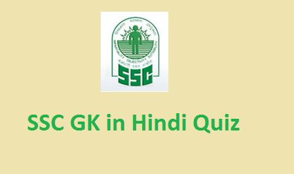 SSC GK in Hindi Quiz is available. We provide SSC CGL Important Gk Questions with answer. So download SSC CGL GK Capsule PDF.