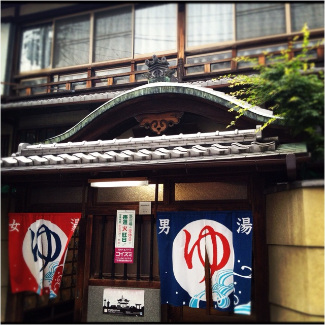 Man Yu Bathhouse and Women's Bath( 銭湯 長者湯 )