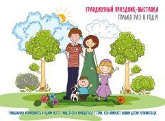 Источник: www.tverigrad.ruМамам, папам, бабушкам и дедушкам! Внимание!