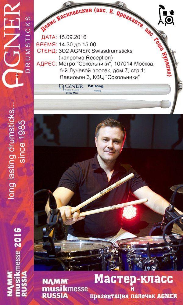 Дорогие друзья! Наш преподаватель Денис Василевский играет на NAMM MUSIC в четверг! Приходите!