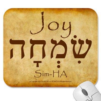 """Joy"" In Hebrew"