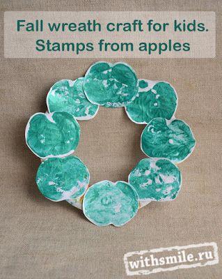 Fall wreath craft for kids. Stamps from apples. Детские осенние поделки. Рисование штампами из яблок.