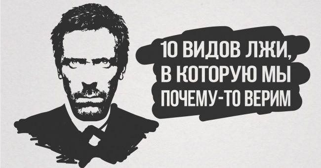 10видов лжи, вкоторую мыпочему-то верим