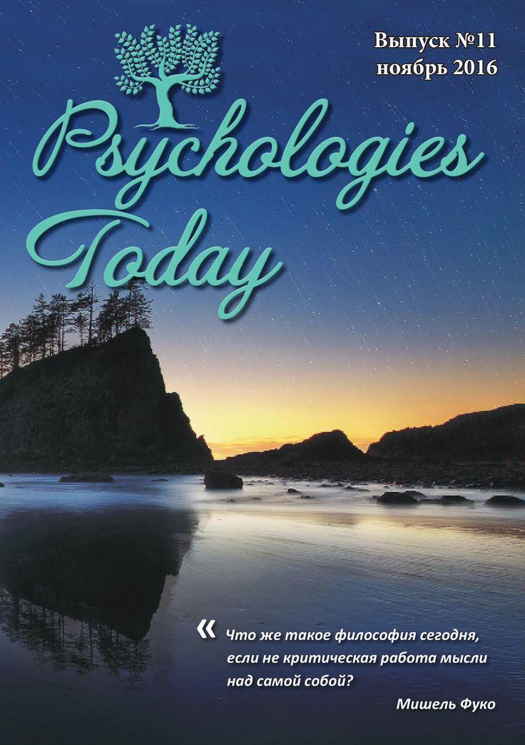 📖📖 Друзья! 📖📖 Ноябрьский выпуск Psychologies.Today уже доступен! Скачать можно по ссылке http://psychologies.today/magazin/Psychologies.Today-..   П.С. Не стесняйтесь рассказывать друзьям!  #психология #psychology #журнал #psychologiestoday