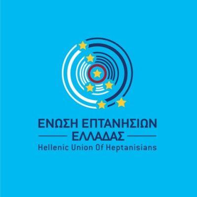 vlahata samis  ΚΕΦΑΛΟΝΙΑ: «Αφιέρωμα στην Επτανησιακή Γαστρονομία» από την Έν...