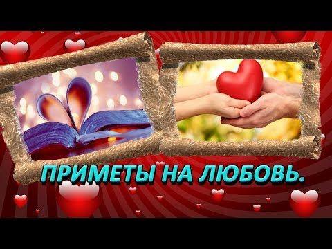 (6527) Приметы на любовь. - YouTube