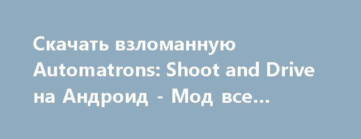 Скачать взломанную Automatrons: Shoot and Drive на Андроид - Мод все открыто http://droid-vip.ru/gonki/606-skachat-vzlomannuyu-automatrons-shoot-and-drive-na-android-mod-vse-otkryto.html  Крутая игра Automatrons: Shoot and Drive на Андроид - приятные гонки от продвинутого разработчика Tiny Lab Productions. Окончательный размер приложения после инсталляции Зависит от устройства, определите количество доступной памяти на смартфоне для уверенного процесса загрузки игры. Проверьте свою версию…