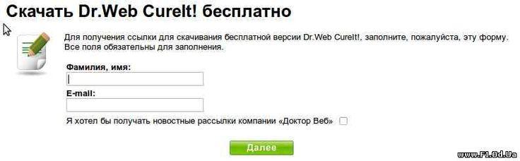 Dr.Web CureIt 5.00.2, или Dr.Web?
