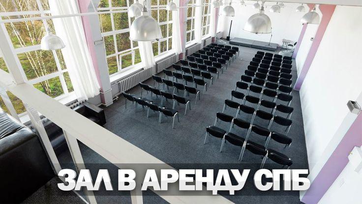 КОНФЕРЕНЦ ЗАЛ СПБ   Аренда залов для конференций