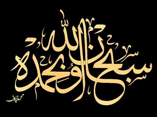 Islamic Calligraphy Art Caligraphy Arabic Canvas Prophet Muhammad Alhamdulillah Allah