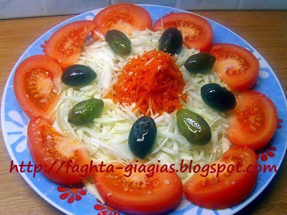 Σαλάτα λάχανο με ντομάτα και καρότο