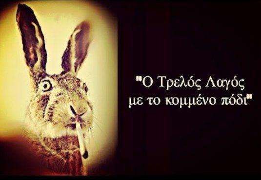 Aνάμεσα στον #λαγό και τον #ποιητή παρεμβάλλονται οι δεισιδαιμονίες σαν σφαίρες που πάντα τις ελεύθερες ιδέες στοχεύουν. … Γι αυτό, ίσως, εσύ και εγώ είμαστε πάντα του Σαχτούρη «οι τρελοί λαγοί». ___________________________ Του Θανάση Πάνου http://fractalart.gr/trelos-lagos/