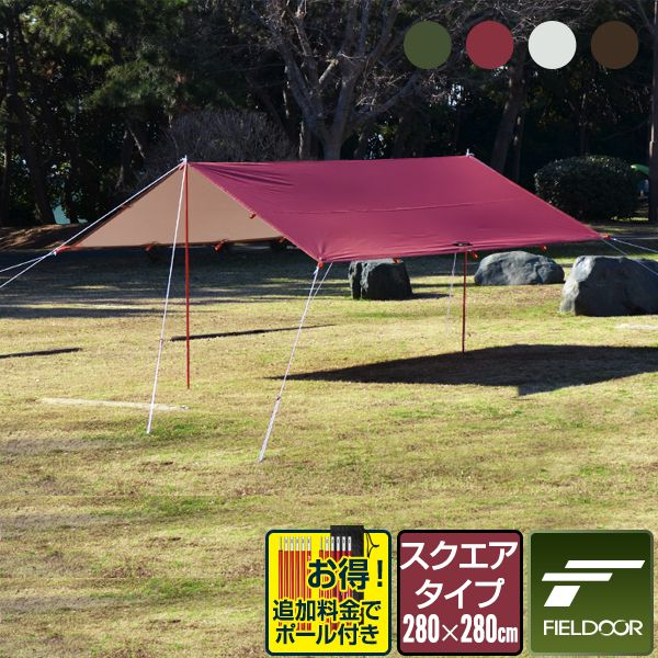 1年保証 タープ テント タープテント ヘキサタープ スクエアタープ 280 X Rakutenichiba 楽天 ヘキサタープ タープテント アウトドア